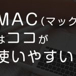 逆に「MAC(マック)の使いやすい点」4個