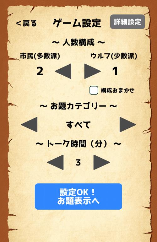 2.ゲーム設定はお好みでOK(キャプチャ画像はデフォルト)。準備が整ったら「設定OK!」をタップ