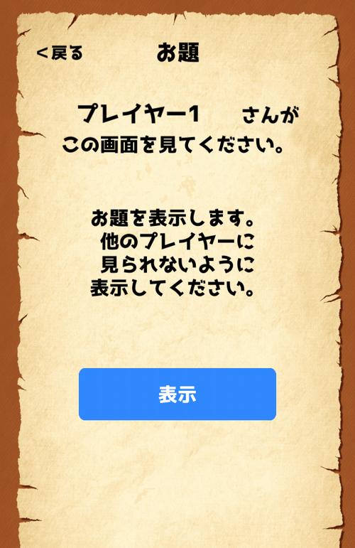 3.普通のワードウルフ同様、プレイヤー1がまずお題をチェックします