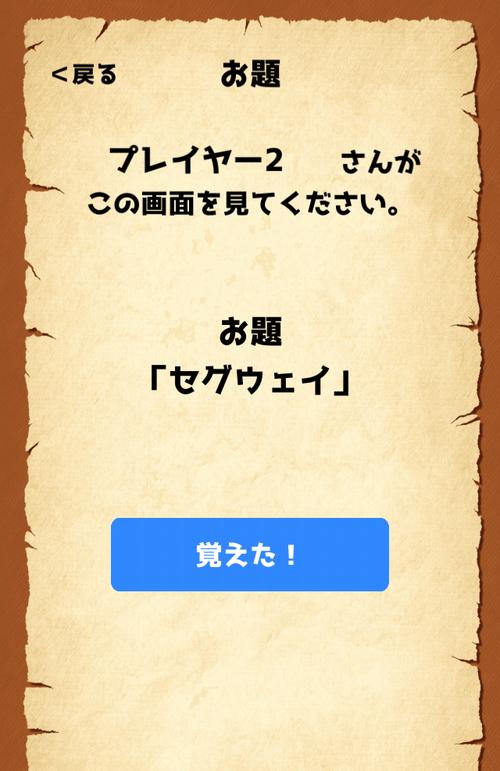 プレイヤー2のお題は「セグウェイ」でした