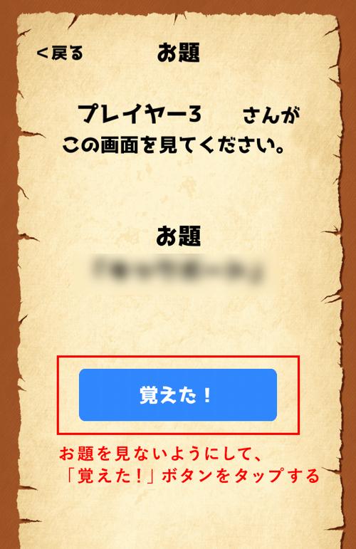 5.「プレイヤー3」の確認画面まで来たら、スマホを外に向けて操作します。(プレイヤー3のお題だけは誰も見ない)