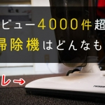 Amazonでレビュー4000件超えの掃除機を1年間使ってみた感想【ツインバード サイクロンスティッククリーナー】