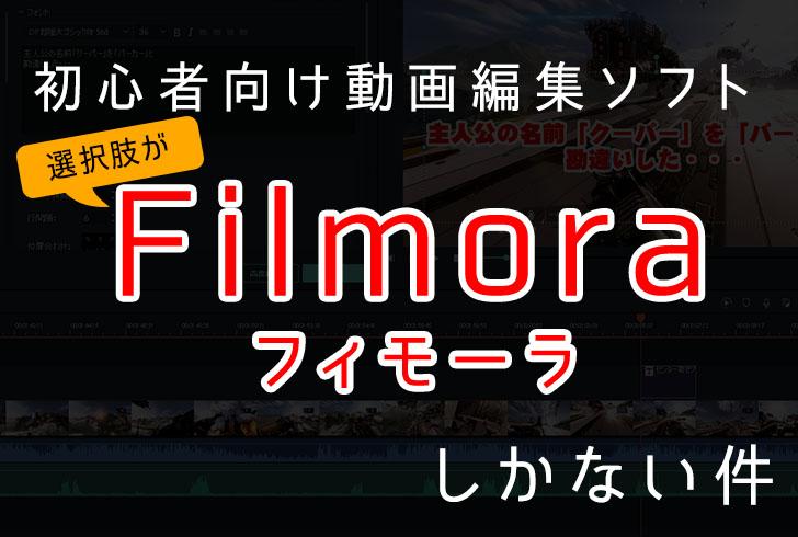 初心者向け動画編集ソフトは、現状「Filmora(フィモーラ)」一択