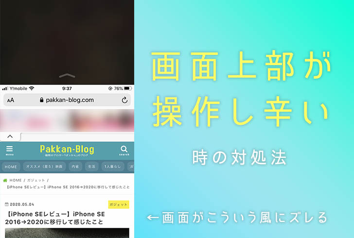 【iPhone】画面が大き過ぎて、ディスプレイ上部が操作し辛い時の対策