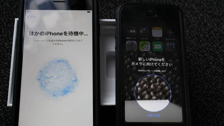 ③新iPhoneに表示される不思議なコードを、旧iPhoneで読み込む
