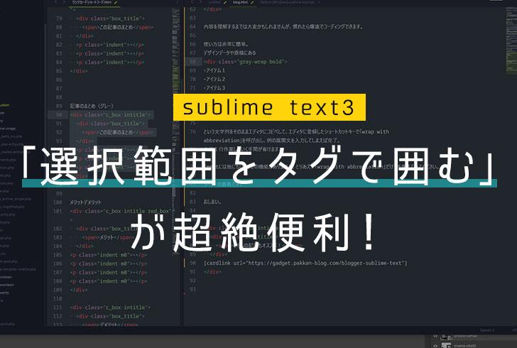 【超絶便利】Sublime Text3で「Emmet」の「wrap with abbreviation」を使いこなす(2020年版)